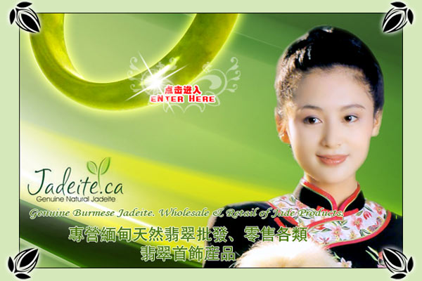 Jadeite.ca - wholesale and retail of genuine natural Burmese jade. Enter the site here.